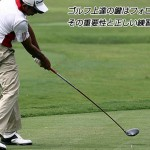 ゴルフ上達の鍵はフォロースルーにある!その重要性と正しい練習法