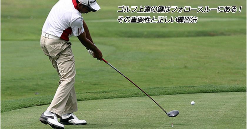 ゴルフ フォロースルー-アイキャッチ