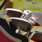ゴルフ道具はこれでバッチリ!ゴルフプレーに必要な道具集