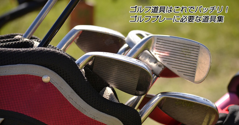 ゴルフ 道具 アイキャッチ