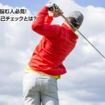 ゴルフのフォームに悩む人必見!プロもやっている自己チェックとは?