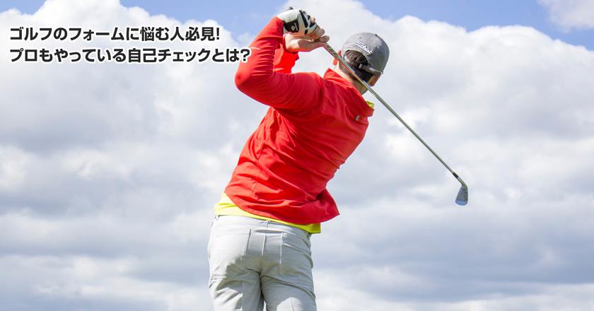 ゴルフ フォーム