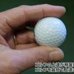ゴルフの上達が飛躍的に早まる!ゴルフを最短で上達させる練習法4つ