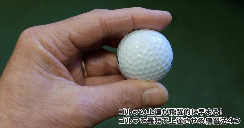 ゴルフ 上達