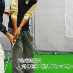【池袋周辺】人気の高いゴルフレッスン&スクール4選