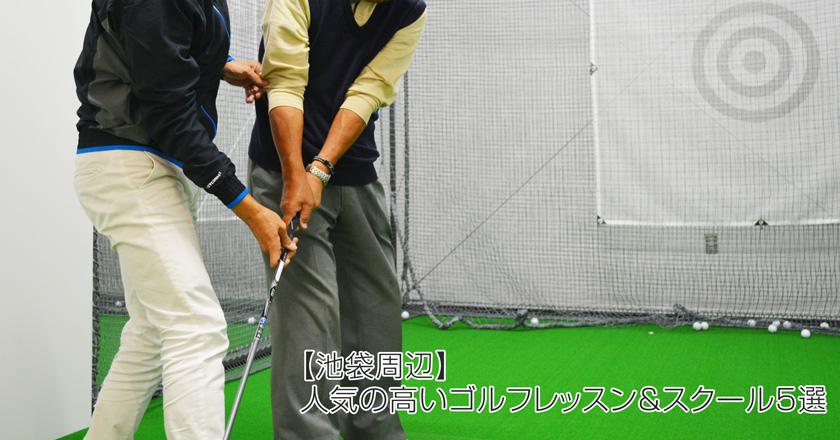 ゴルフ 池袋