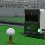 【松戸周辺】人気の高いゴルフレッスン&スクール5選