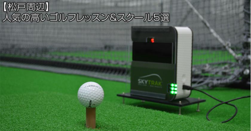 ゴルフ レッスン 松戸