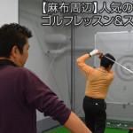 【麻布周辺】人気の高いゴルフレッスン&スクール5選
