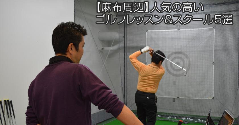ゴルフ 麻布