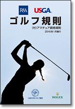 ゴルフ規則