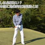ゴルフの前倒しは必要ない?ゴルフ上達に本当に効果的な対処法とは