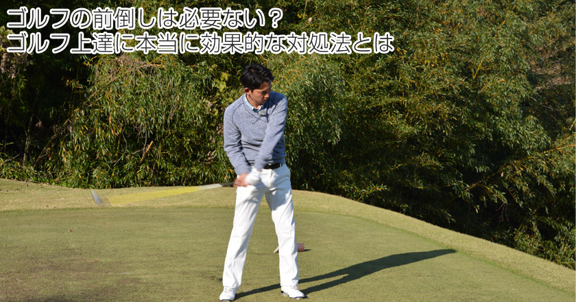 ゴルフ 前倒し