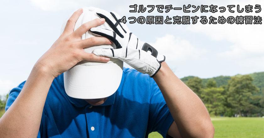 ゴルフ チーピン やや高画質