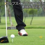 ゴルフスイングでの左足を正しく理解!打球が安定する左足の使い方