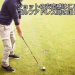 ショットの安定度はここで決まる!ゴルフアドレス時の正しい手の位置