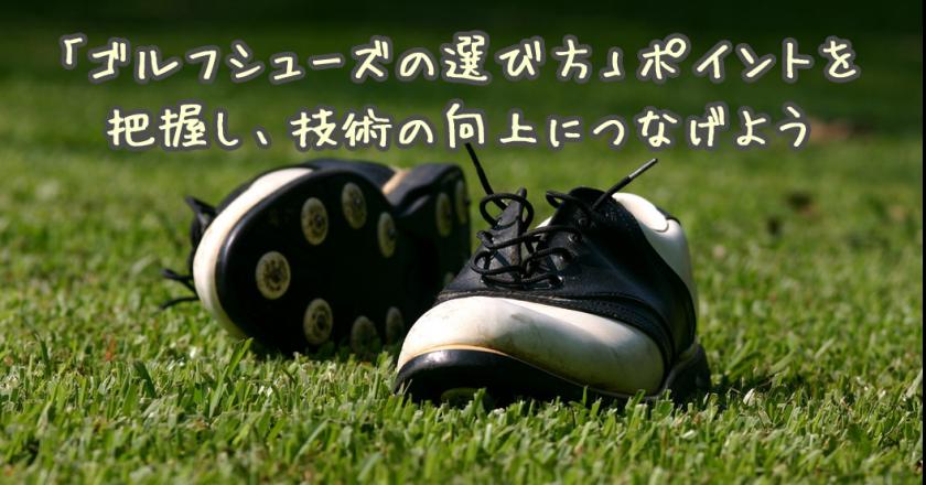 i-ゴルフシューズ1
