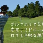 ゴルフのミスを解決!安定してドローボールが打てる手軽な練習法とは