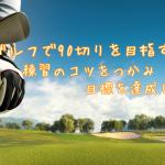 ゴルフで90切りを目指す方法。練習のコツをつかみ目標を達成しよう