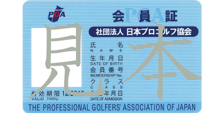 pga-card1