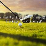 ショットが冴えるゴルフティーの選び方。その秘訣とおすすめ10選