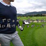 ゴルフでジョガーパンツはあり?気軽に履けるジョガーパンツ