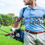 ゴルフのウェアはユニクロで決まり。快適ウェアでゴルフを満喫しよう