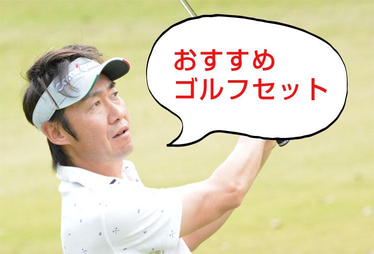 おすすめゴルフセット