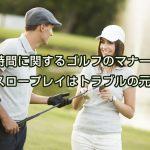 時間に関するゴルフのマナー スロープレイはトラブルの元