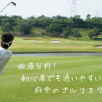 徹底分析!初心者でも通いやすい府中のゴルフスクール3選