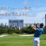 ゴルフで使う「ファー」の意味 ゴルフ初心者は覚えよう!