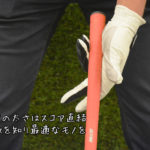 ゴルフグリップの太さはスコア直結|特徴を知り最適なモノを