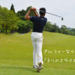 ゴルフでスライスが出る原因と練習方法とは?レッスンプロが動画でわかりやすく解説