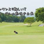 ホールインワンより難しい?ゴルフのイーグルの意味や由来
