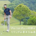 ゴルフのプレー時間はどれくらい?ラウンドの基本を徹底解説
