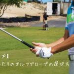 【飛距離アップ】あなたにぴったりのゴルフグローブの選び方