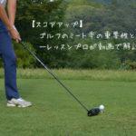 【スコアアップ】ゴルフのミート率の重要性とその上げ方とは|レッスンプロが動画で解説