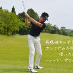 再現性アップ!ゴルフでの右膝の正しい使い方3つのポイント|レッスンプロが動画で解説