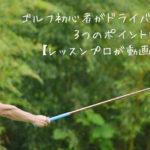 ゴルフ初心者がドライバーを選ぶ3つのポイント&練習法|レッスンプロが動画で解説