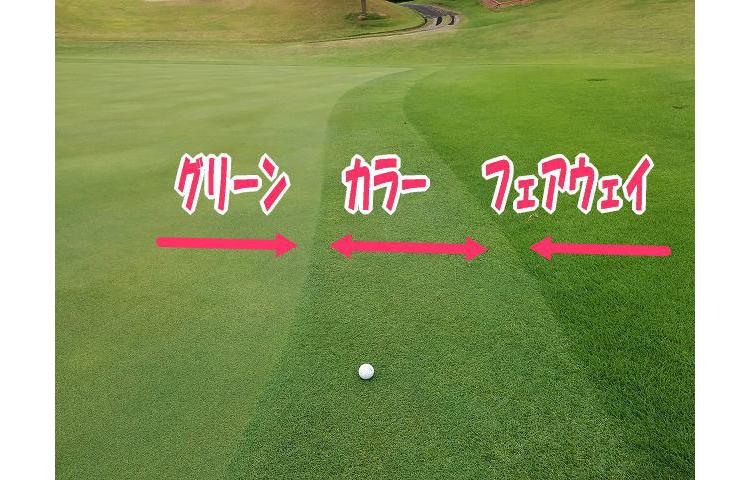 ゴルフ フェアウェイ