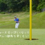ゴルフのメジャー大会に詳しくなってゴルフ観戦を楽しもう!