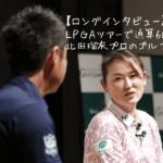 LPGAツアーでは通算6勝・北田瑠衣プロのゴルフ上達の極意とは