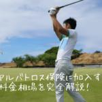 ゴルフのアルバトロス保険に加入するメリットと料金相場を完全解説!