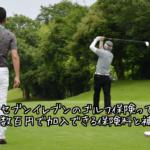 セブンイレブンのゴルフ保険って実際どう?数百円で加入できる保険料と補償内容とは