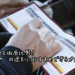 ゴルフ保険を徹底比較!用途別おすすめ保険9選【2019年最新版】