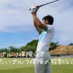 おすすめのゴルフ保険は?知っておきたいゴルフ保険の役割と選ぶ基準