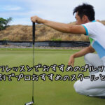 大阪のゴルフレッスンでおすすめのゴルフスクール11選|市内・郊外別でプロおすすめのスクールとは