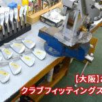 【厳選】大阪でおすすめのゴルフクラブフィッティングスタジオ7選