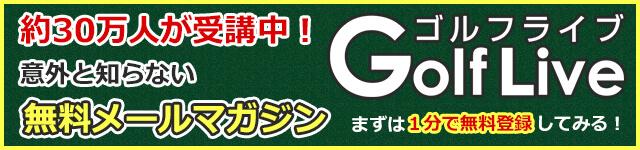 ゴルフの学校_ゴルフライブ