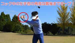 ゴルフ_コック
